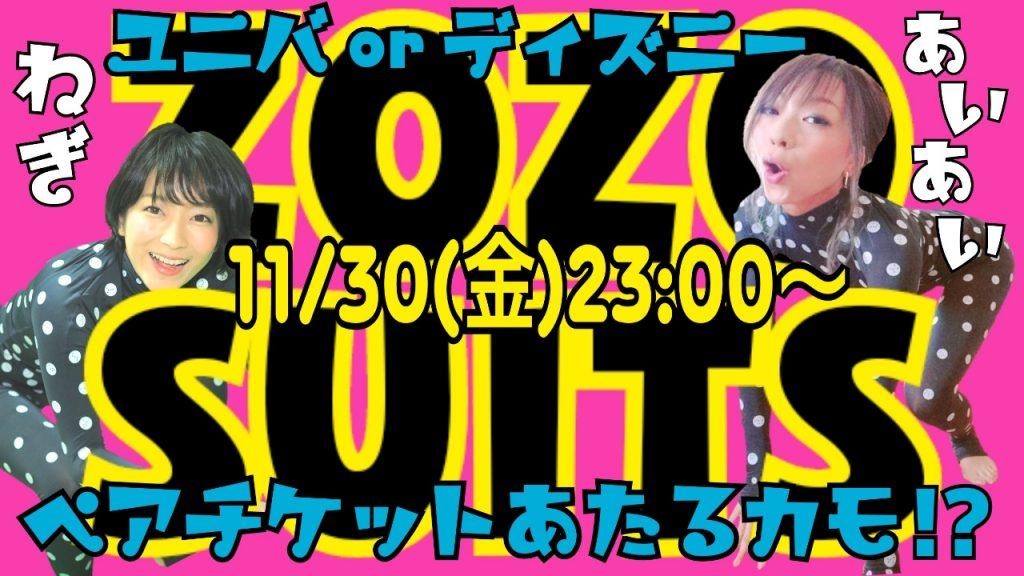 11/30(金)ねぎ×あいあいちゃんDS企画『流行りのゾゾスーツでぴったんこカン★カン』