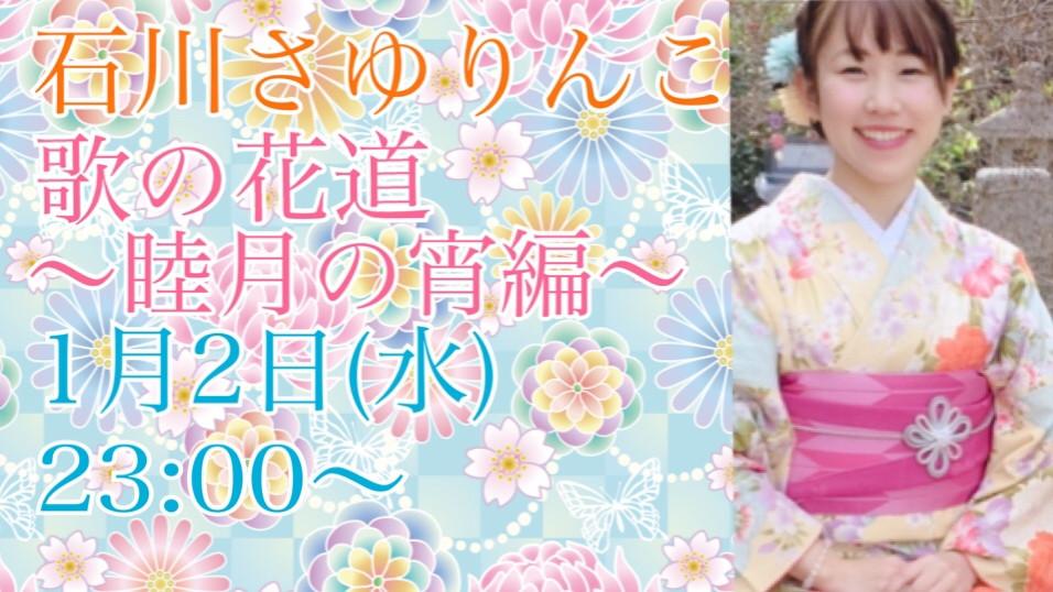 1/2(水)☆凛子☆ちゃん企画『石川さゆりんこ 歌の花道 ~睦月の宵編~』!