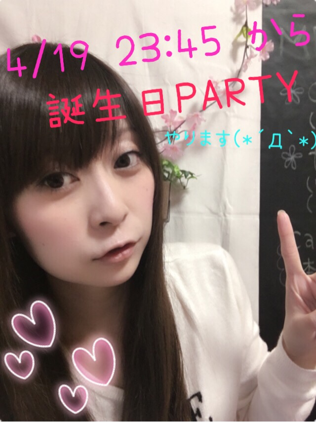 【祝4/19】みわそんちゃん誕生日パーチャ開催!!