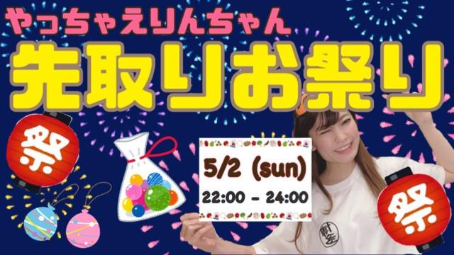 5/2(日)りん。ちゃん初企画!『やっちゃえりんちゃん!先取りお祭り☆』