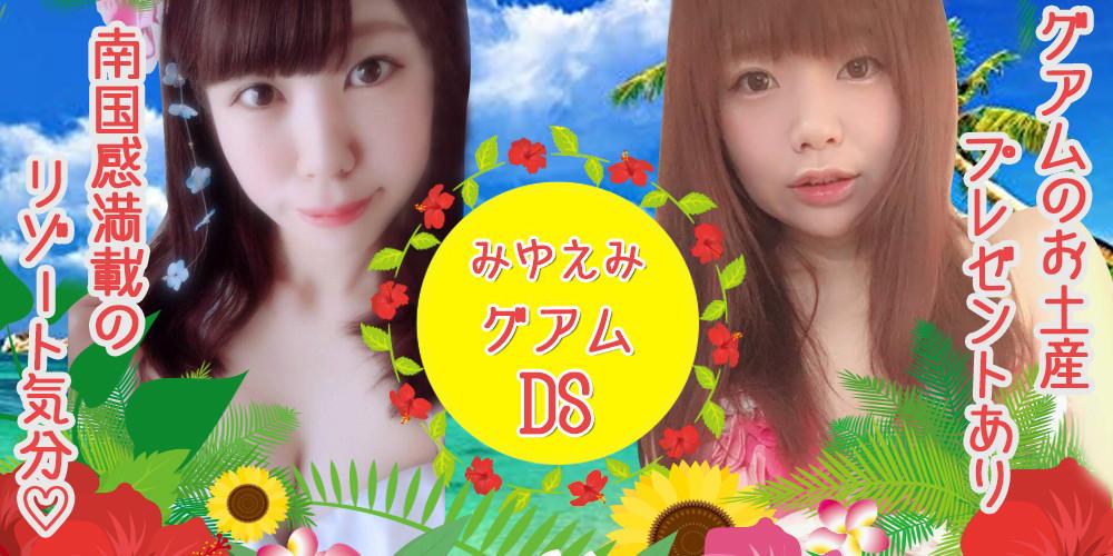 2/2(土)みゆちゃん♪×えみぃちゃんDS企画『グアム土産争奪!みゆえみDS』