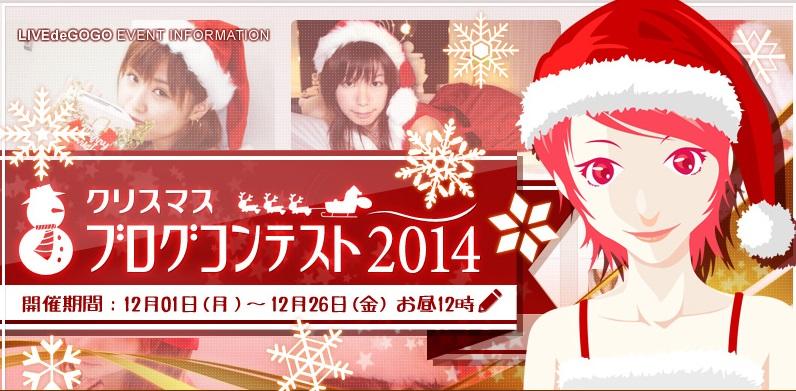 【結果発表】2014年クリスマスブログコンテスト!!