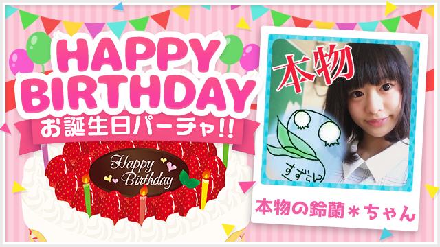 【祝】1/20(月)本物の鈴蘭*ちゃん誕生日パーチャ!
