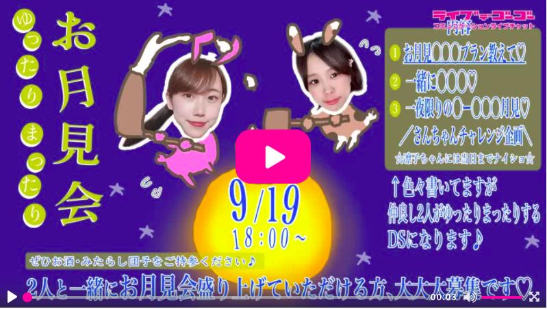202109ds_sanchan_rinko