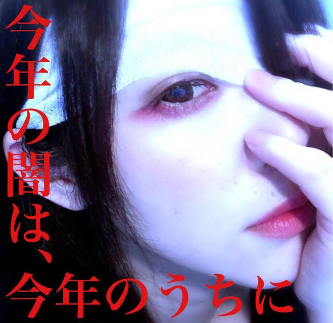 12/29(土)SARIちゃん企画『今年の闇は、今年のうちに』