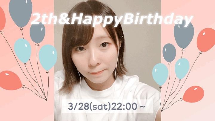3/28(土)かけるちゃん『2周年感謝祭&プチ誕生日パーティ!』