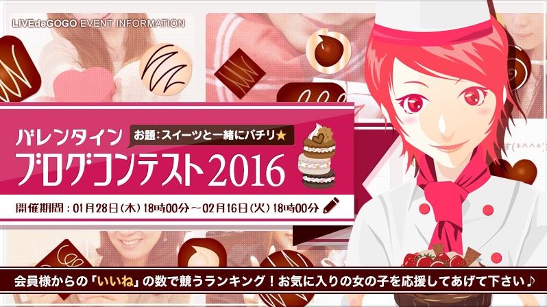 【結果発表】2016年バレンタインブログコンテスト!!