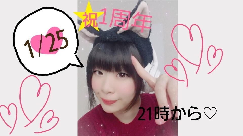 1/25(土)*かなみ*1周年パーティー