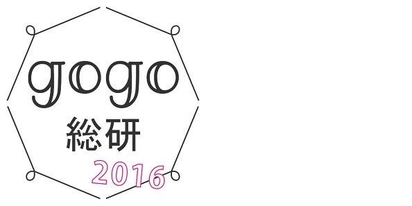 """最近の""""きゅん""""(gogo総研)"""