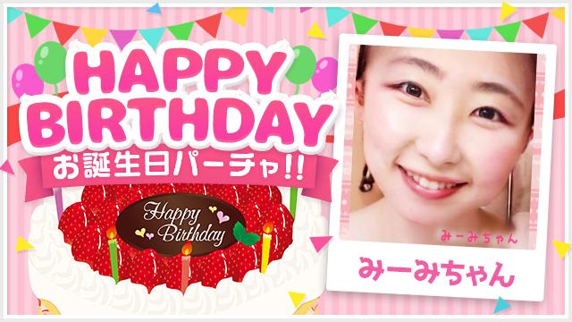 みーみちゃんお誕生日パーティチャット
