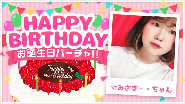 【祝】6/29(月)☆みさき・・ちゃん誕生日パーチャ!