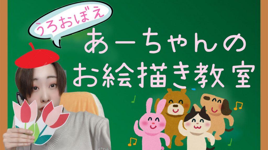4/29(木・祝)あーちゃん初企画!『うろ覚えお絵描き教室☆』