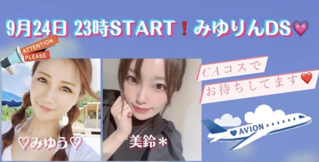 ようこそみゆりん航空へ!&祝!初DS