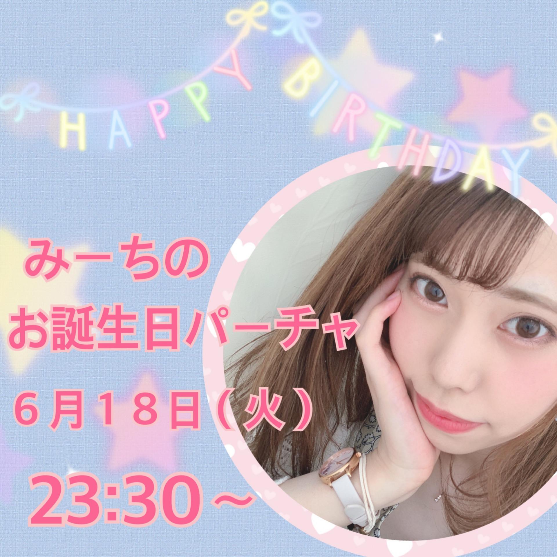 【祝】6/18(火)みーちちゃん誕生日パーチャ!