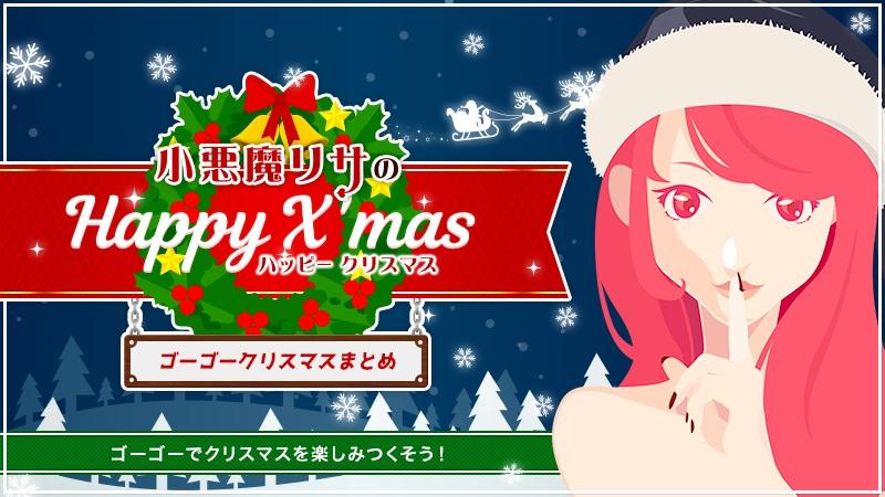 ライブでゴーゴーのクリスマスまとめ2018☆彡