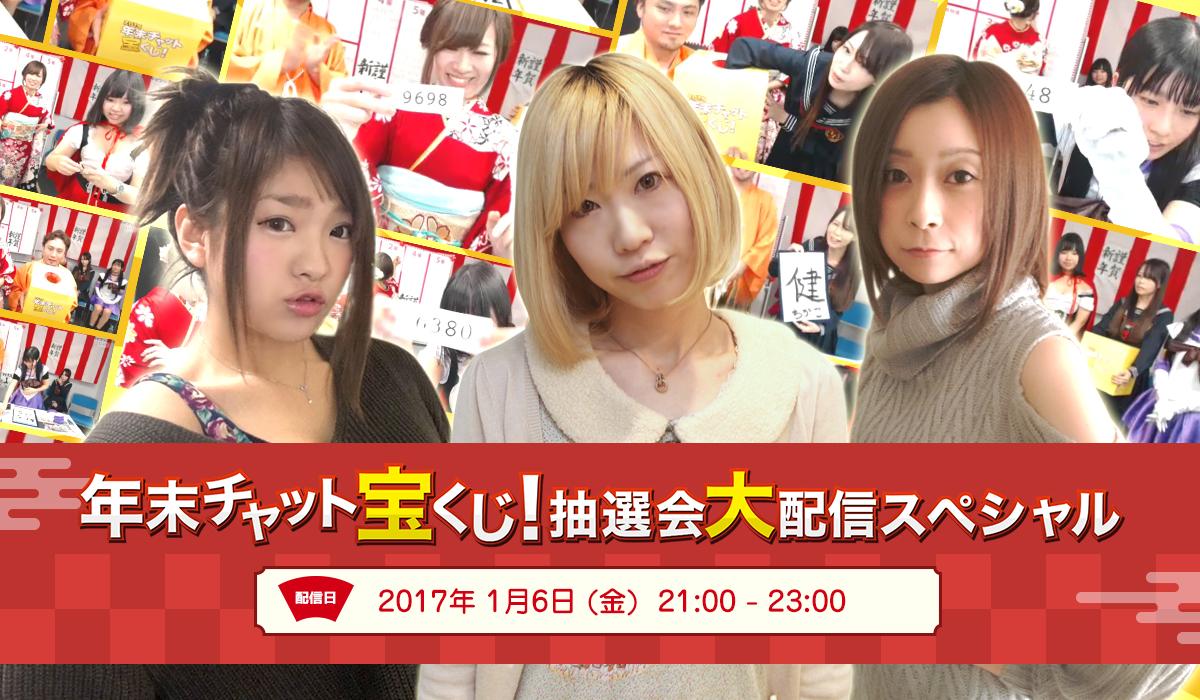 2016 年末チャット宝くじ!!抽選会生配信!