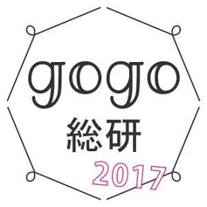 バレンタインの失敗談&逆チョコ調査!(gogo総研)