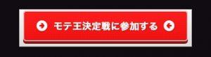 イベント参加ボタンの画像