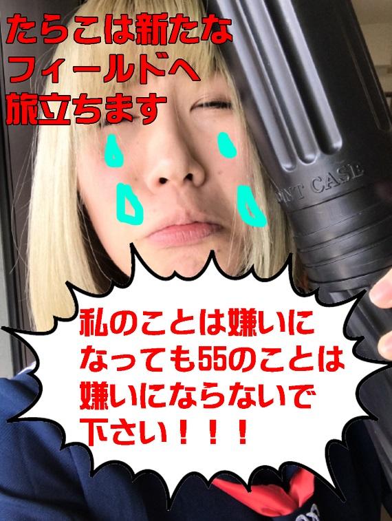 【公式生放送】3/31うみのたらこちゃん卒業式企画を開催!