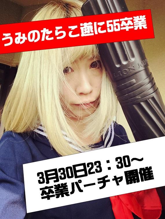 3/30うみのたらこちゃん最終パーティーチャット!
