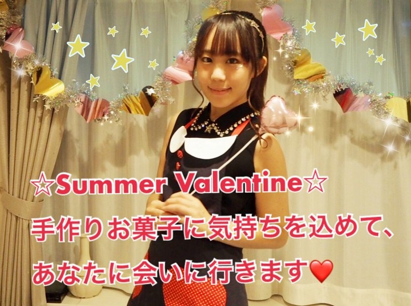 haruka⭐︎=ちゃんプレゼンツ「星に願いを☆彡〜Summer Valentine❤」【自主イベント】