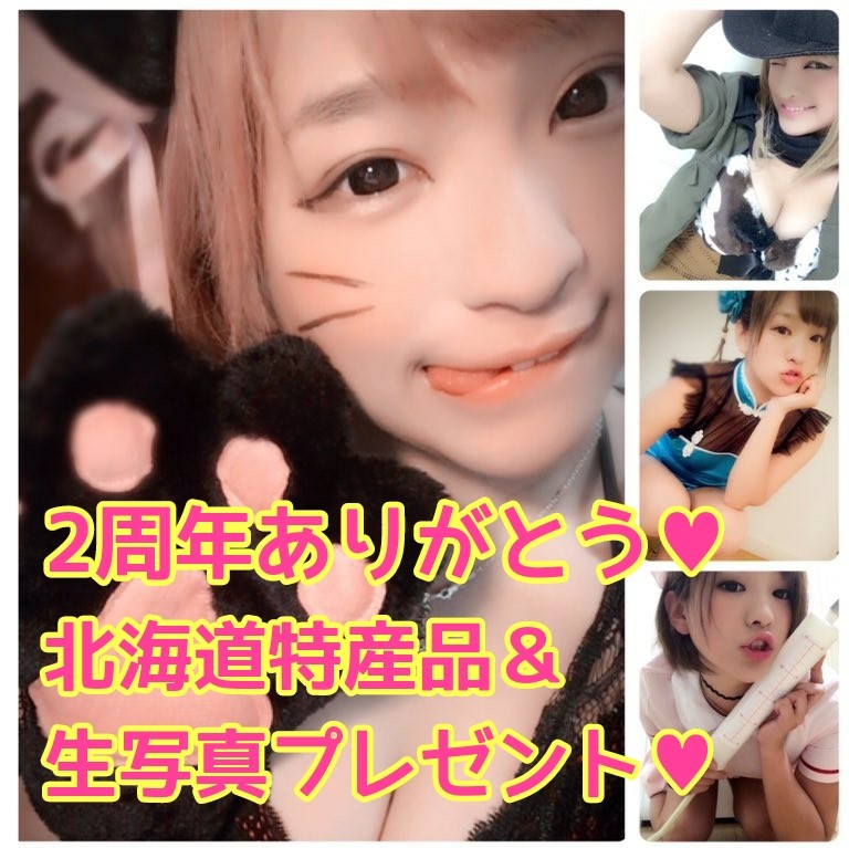 セリヌンティちゃん発!ゲームに勝って北海道特産品&生写真プレゼント★