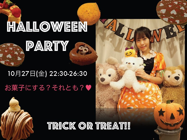 haruka⭐︎=ちゃんプレゼンツ「Halloween party 〜trick or treat〜」