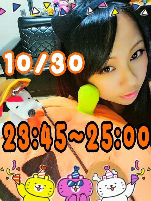 【祝】10/30(月)+あすか+ちゃんお誕生日パーチャ!