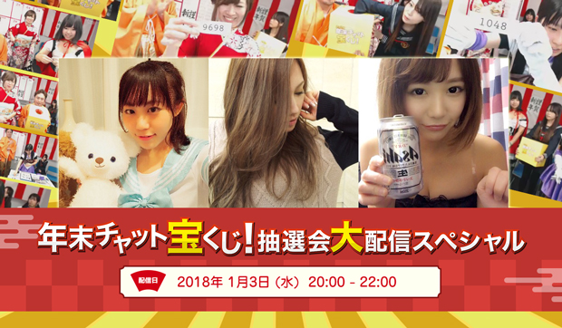 2017 年末チャット宝くじ!!抽選会生配信!