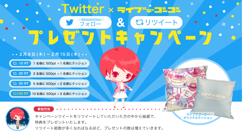 【結果発表】公式Twitterフォロー&リツイートキャンペーン!