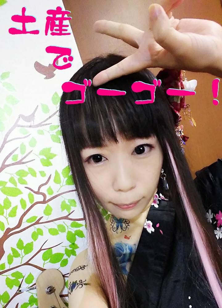 知香子ちゃんpresents★土産でゴーゴー! 〜ミッション「数字を予測せよ」〜