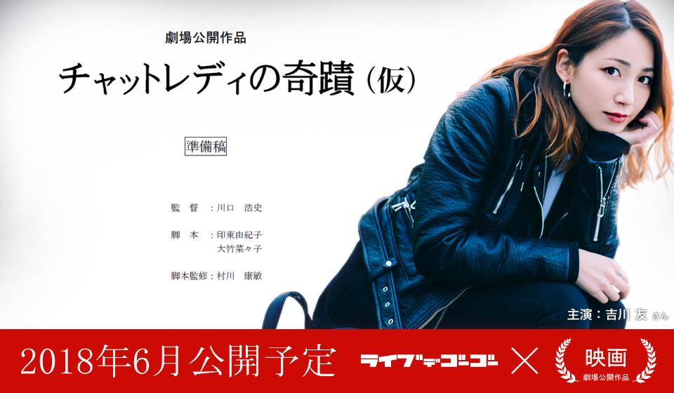 ライブでゴーゴー監修の映画が2018年6月に劇場公開予定!!