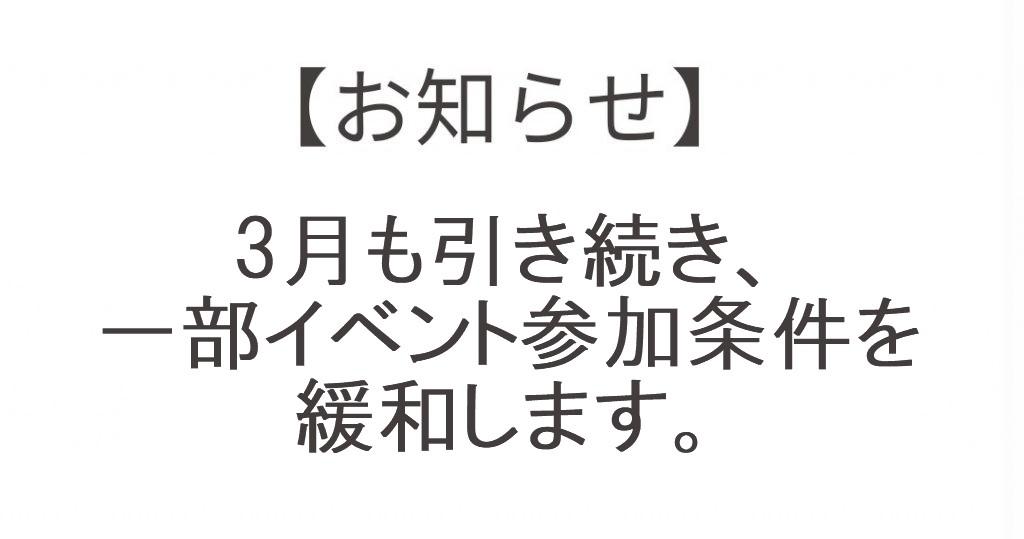 【延長決定】一部イベント参加条件の緩和のお知らせ