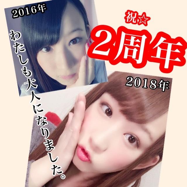 2/24(土)Shioriちゃん2周年記念パーチャ!