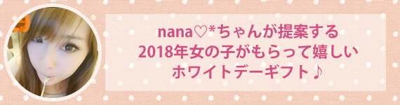 nanaちゃんの画像