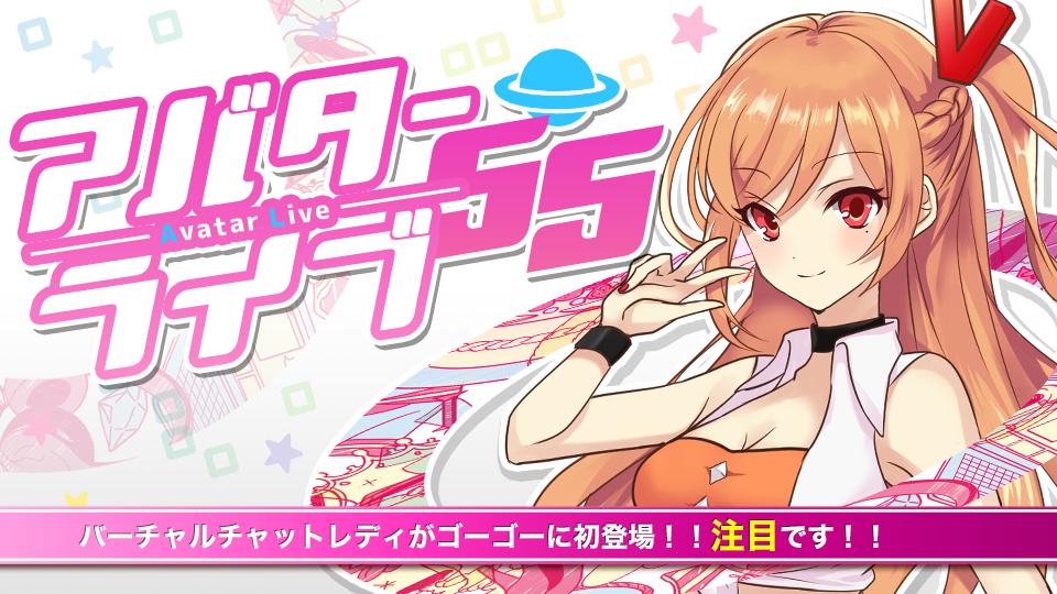 5/18 22時「アバターライブ55 」を初開催!!