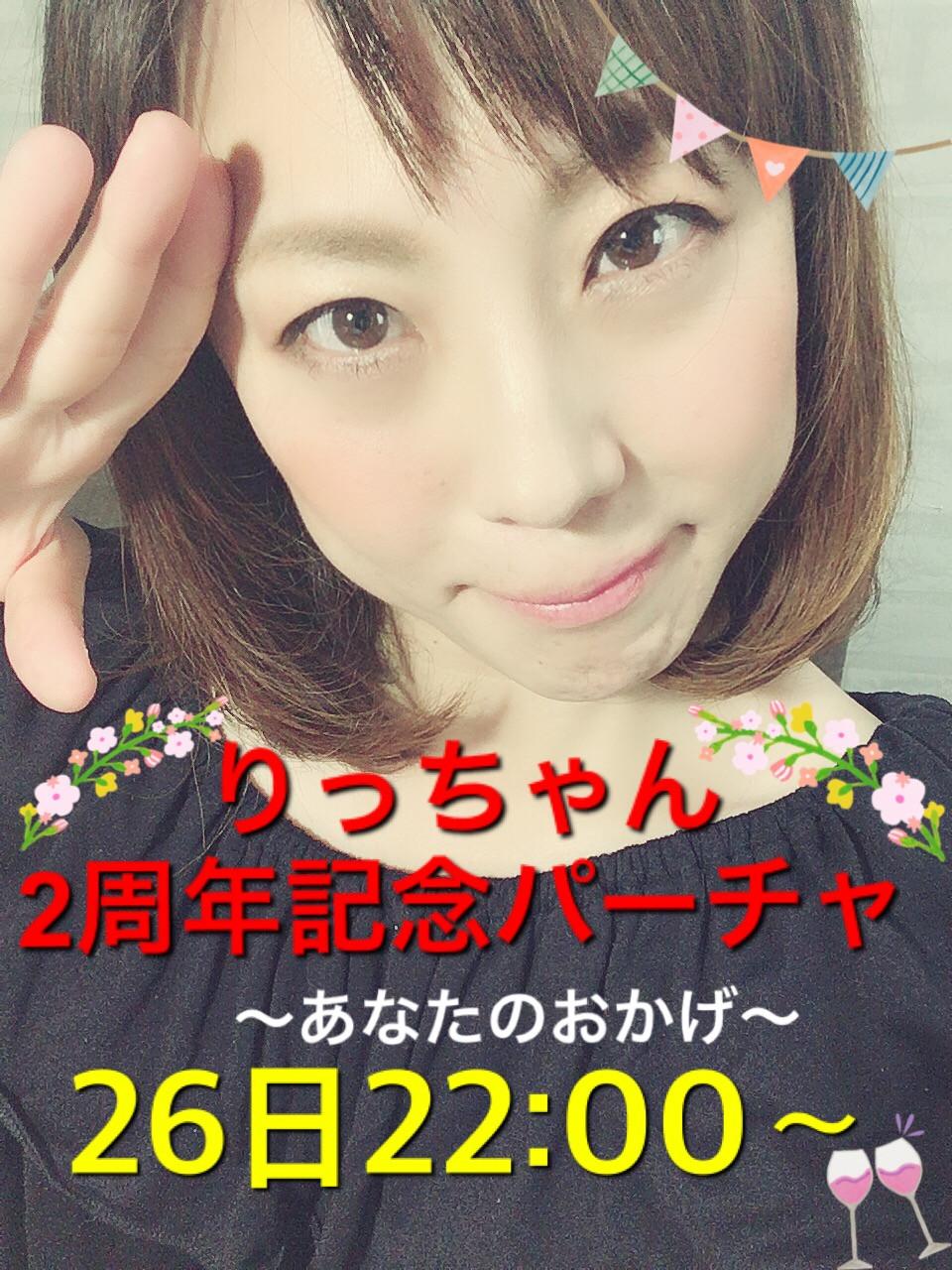 5/26(土) 22時 りっちゃん2周年記念~あなたのおかげ~