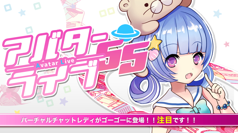 6/15 「アバターライブ55」開催!!