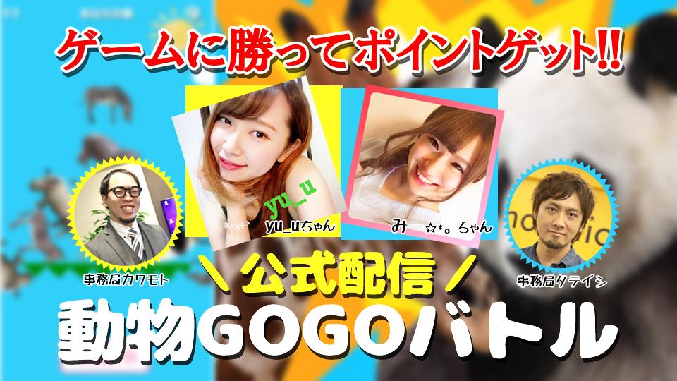 【公式配信】6/8どうぶつGOGOバトル!!