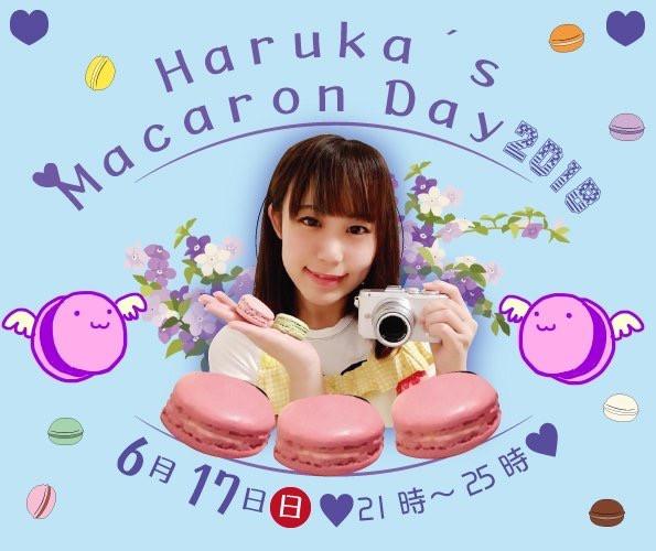 6/17「Haruka's Macaron Day 2018」