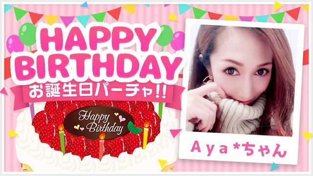 【祝】2/22(月) A y a *ちゃん誕生日パーチャ!