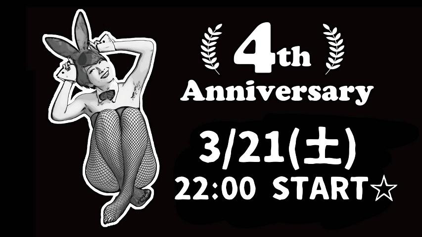 3/21(土)ねぎちゃん『もう4周年!?~過去の暴露大会~』