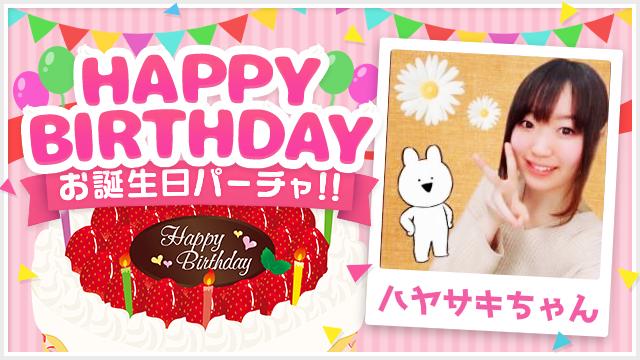 ハヤサキさん誕生日パーチャ!