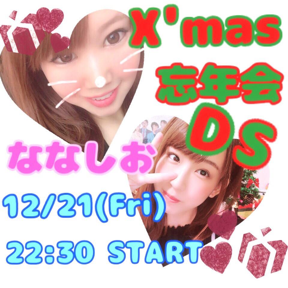 12/21(金)七海×ShioriちゃんDS企画『ななしおメリクリ&忘年会ですよ』!