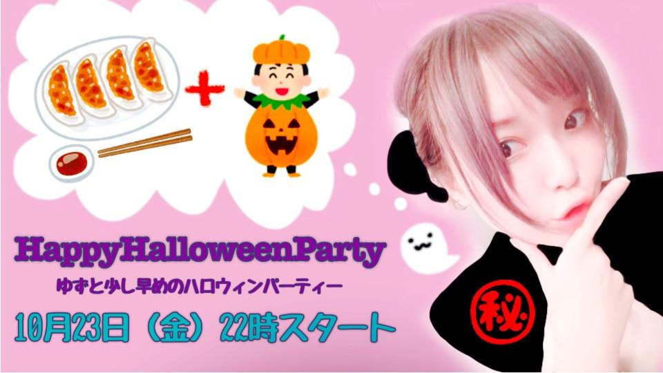 10/23(金)HappyHalloweenParty ~ゆずと早めのハロウィンパーティー~