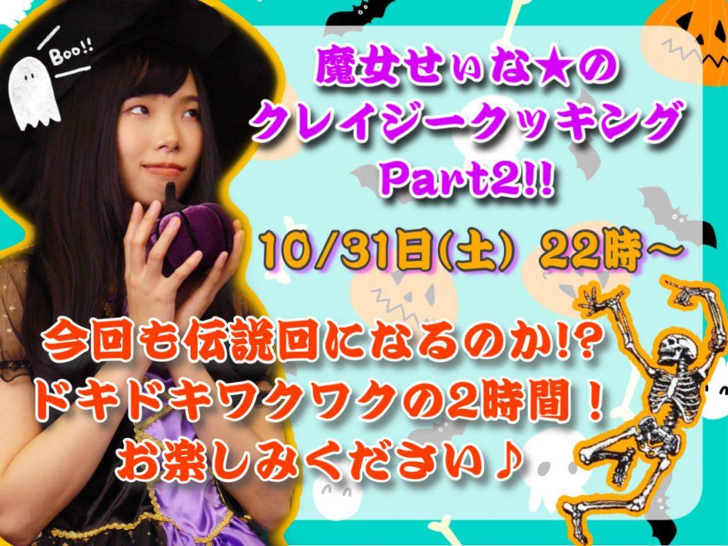 10/31(土)せぃな★ちゃん企画『魔女せぃな★のクレイジークッキング Part2』