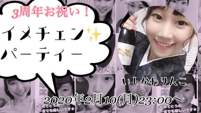 2/10(月)石川凛子ちゃん『3周年お祝い!イメチェンパーティー☆』