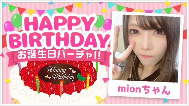 mionちゃんのお誕生日パーティチャット画像