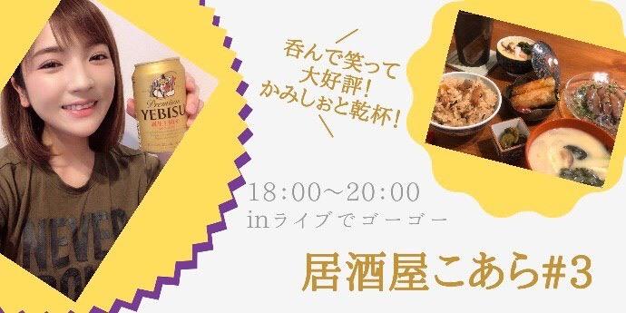 6/7(日)【⠀神咲詩織イベント 居酒屋こあら#3⠀】