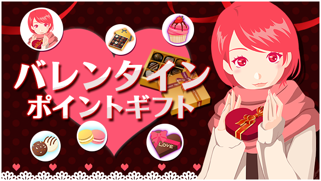 バレンタインリサちゃん登場!!